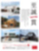 Geen2015年8月号新井建設広告