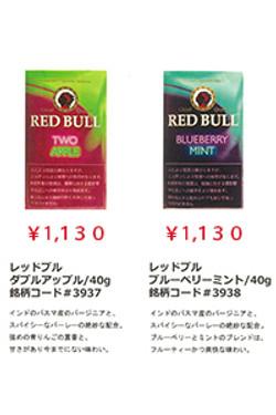 redbull210202_1130