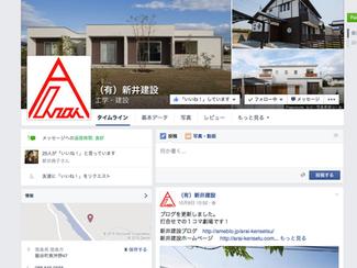 facebookページを開設しました!