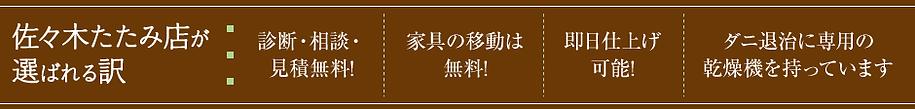 佐々木たたみ店
