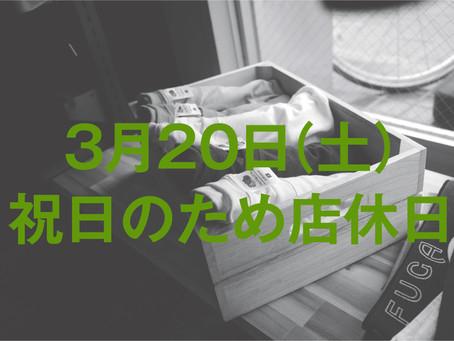 3月20日(土)はサタココに出演しますが祝日のため店休日、、、