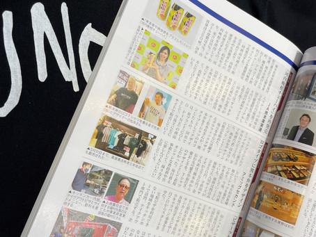 GoldPineを熊本経済さんに取材していただきました!