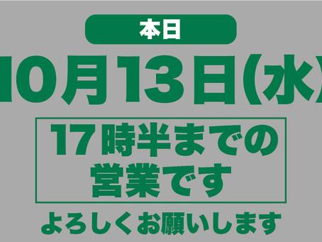 10月13日(水)は17時半までの営業です
