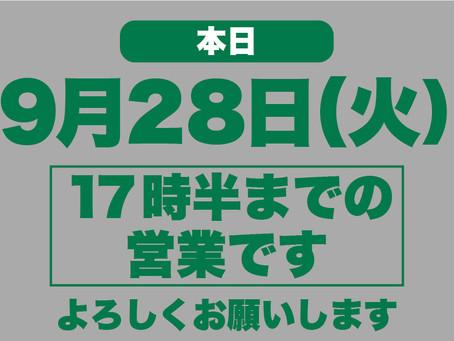 本日9月28日(火)は17時半までの営業です