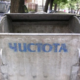 A Bulgarian garbage dumpster, you put in yuck, then tote it away