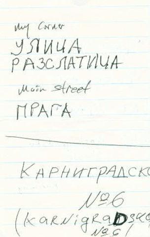 Bulgarian Cheat Sheet.jpg