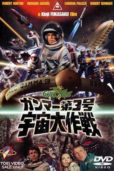The Green Slime (1968) Uncut TOEI Widescreen
