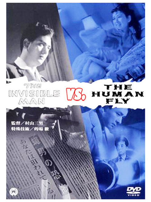 The Invisible Man Vs. The Human Fly (1957) Japanese Sci-Fi Horror