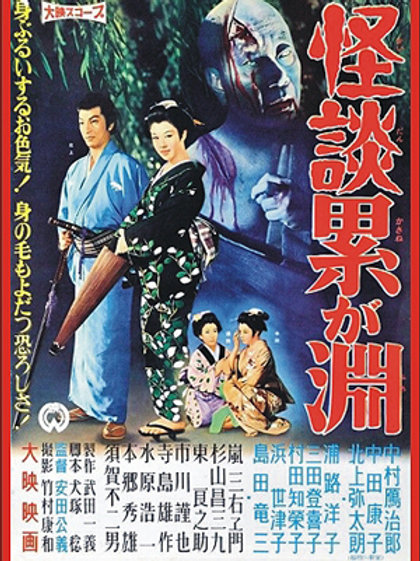 The Ghosts of Kasane Swamp (1957) Japanese Horror