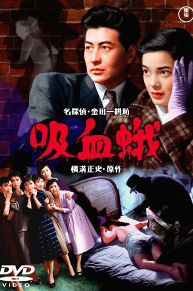 The Vampire Moth (1956) Japanese Horror