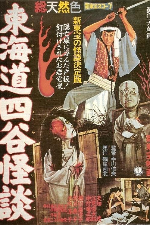 Ghost Story of Yotsuya (1959) Japanese Horror