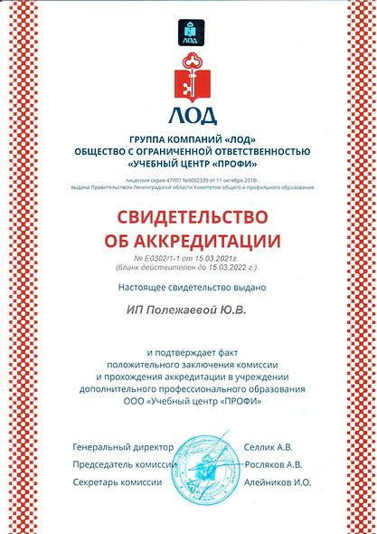 Svidet-vo_PROFI_page-0001.jpg