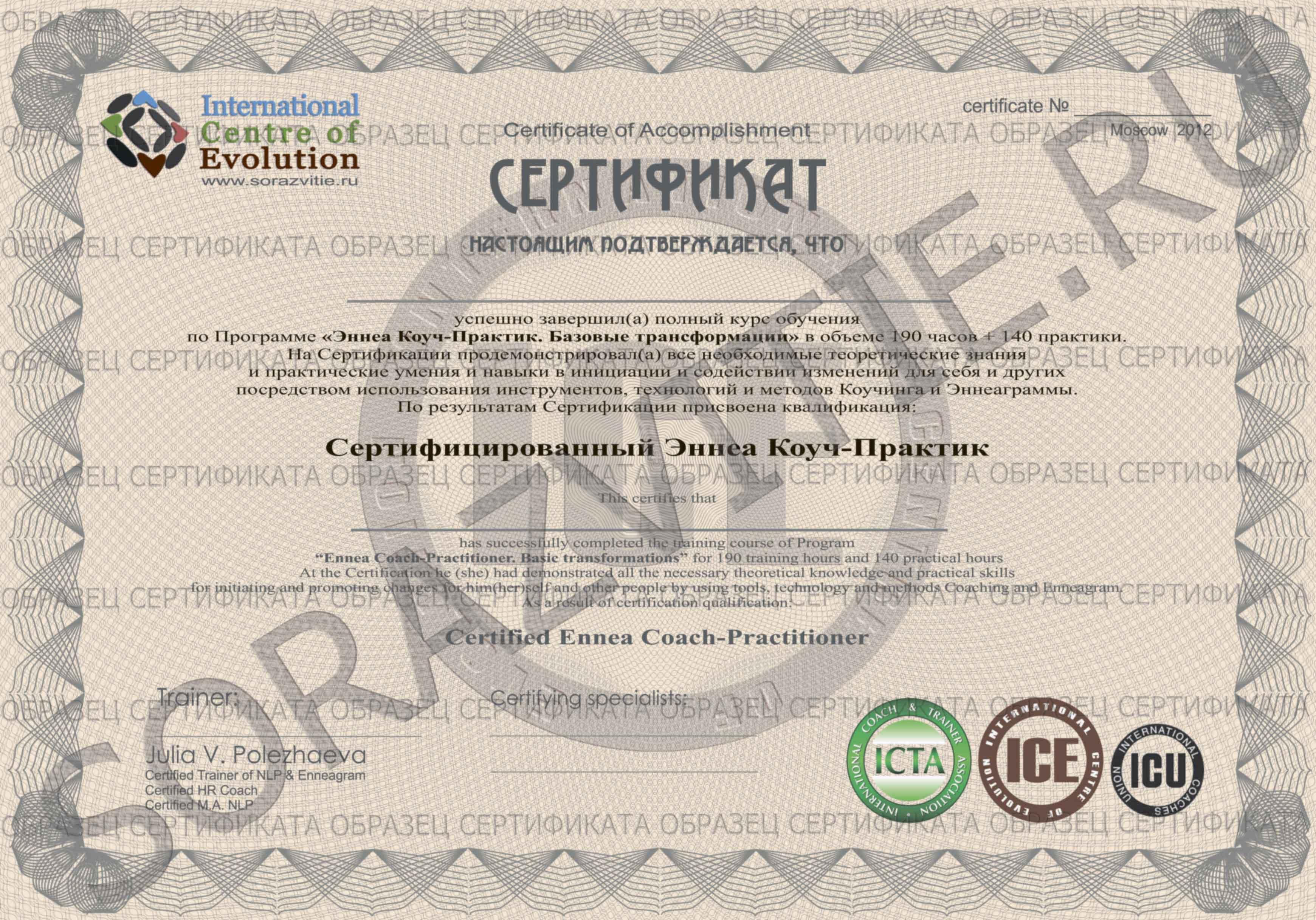 образец сертификат-бланк-эннеа-коуч-серт