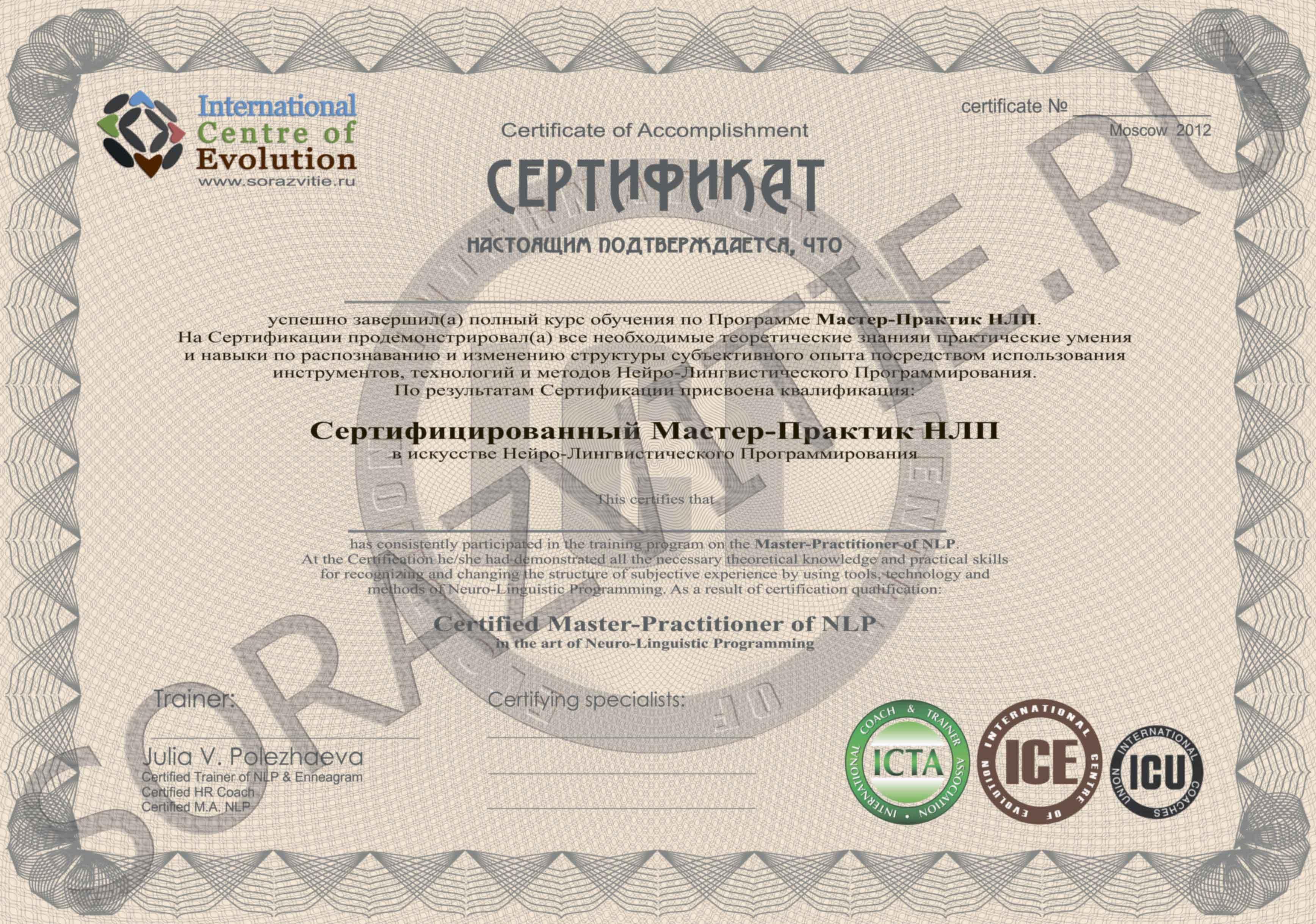сертификат-бланк-мастер-нлп-серт.jpg