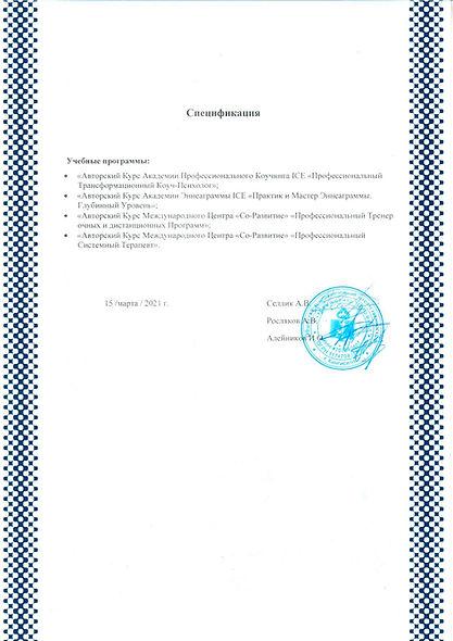 Zaklyuchenie_2_page-0001.jpg