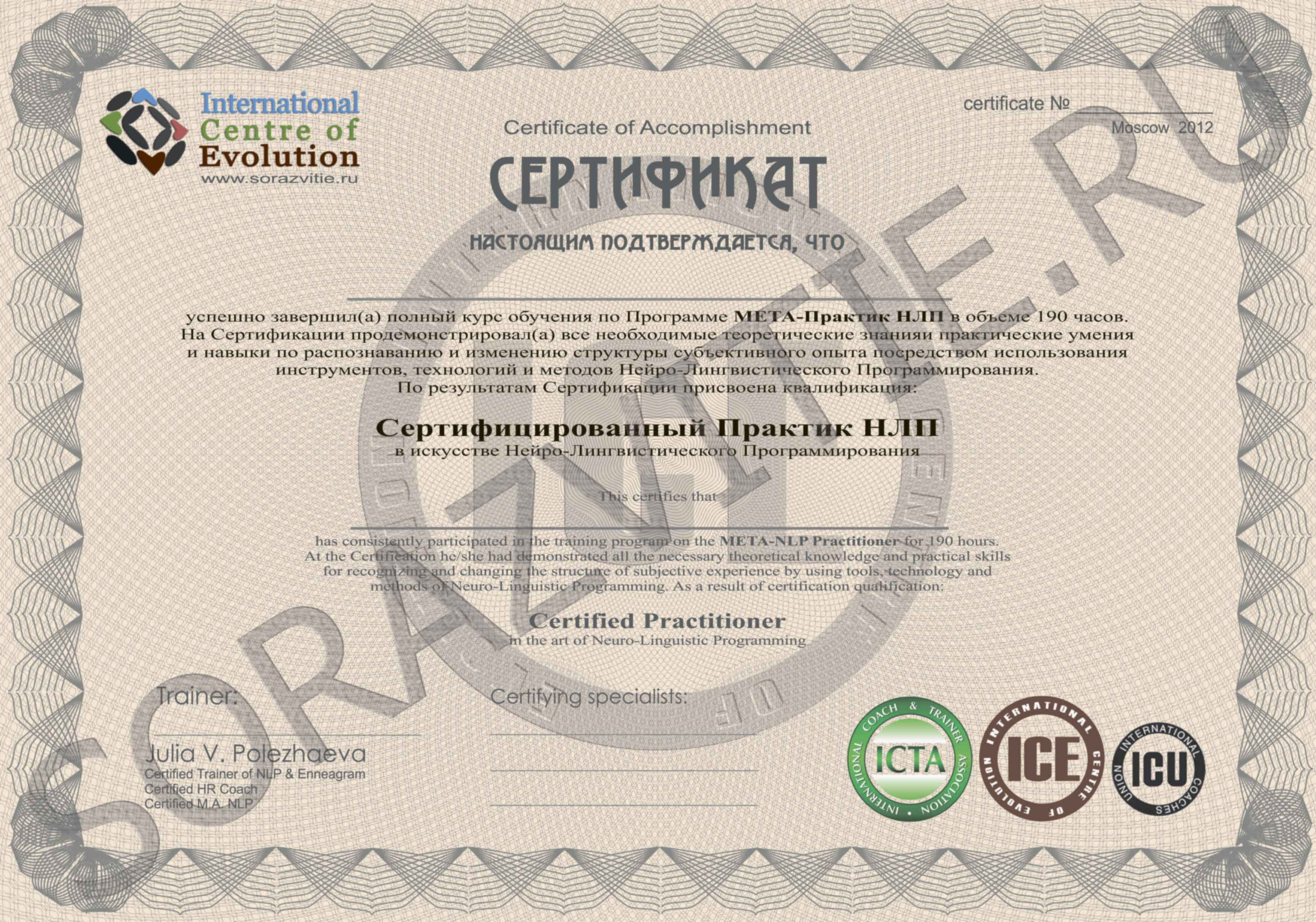 сертификат-бланк-мета-практик-нлп-серт.j