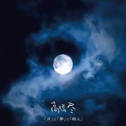 高橋尽 / 「月」と「夢」と「眠る」
