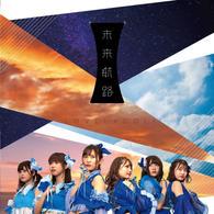 「愛乙女☆DOLL / 未来航路」