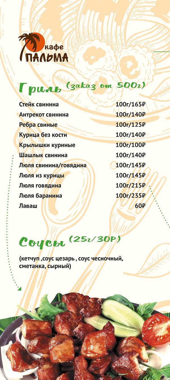 palma_menuA3_final2_edited.jpg