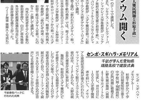 """「日本イスラエル親善協会」での財団紹介 - Foundation introduction at """"Japan Israeli Friendship Association"""" -"""