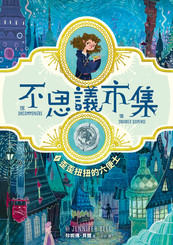 The Crooked Sixpence (Taiwanese)