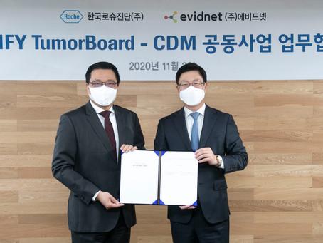 한국로슈진단-에비드넷, 데이터 기반 디지털 헬스케어 업무협약