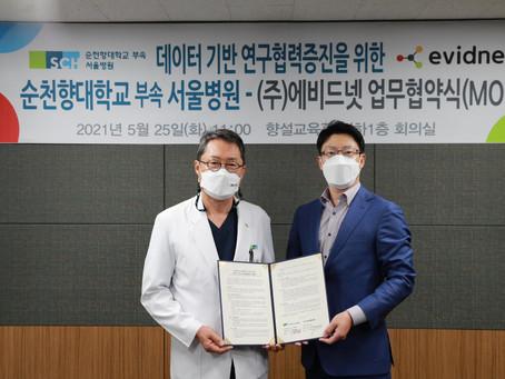 순천향대서울병원, ㈜에비드넷과 데이터 기반 연구 협력 협약