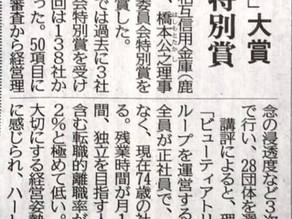 本日の下野新聞に先日の「大切にしたい会社」大賞・特別賞掲載いただきました