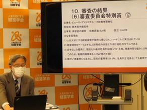 本日大変名誉ある賞「日本でいちばん大切にしたい会社」大賞、特別賞受賞いたしました