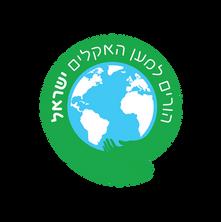 לוגו סופי - הורים למען האקלים - איכותי (