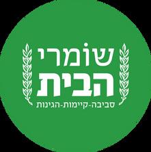 לוגו שומרי הבית.png