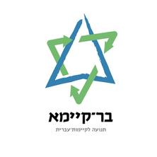 לוגו בר קיימא 2-05.png