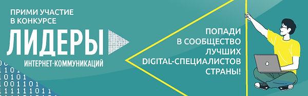 web баннеры конкурса «Лидеры интернет-ко