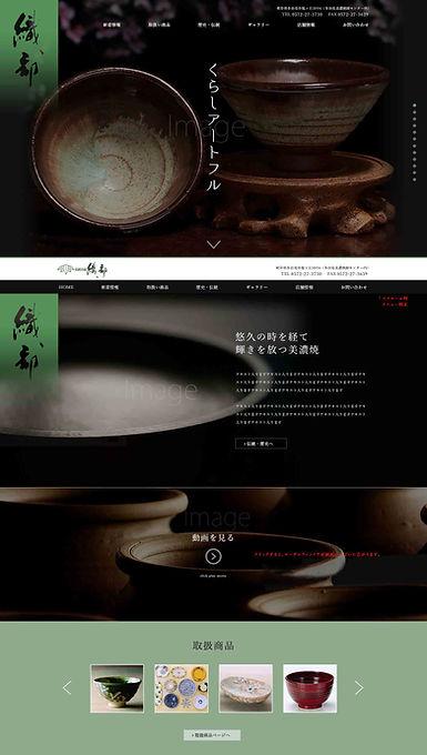 織部_公式サイト_2.jpg