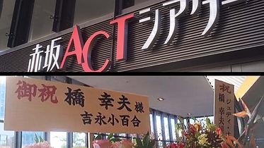橋幸夫_赤坂ACTシアター.jpg