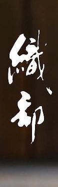 織部ロゴ_1.jpg