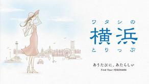 制作:BS-TBS・ワタシの横浜とりっぷ