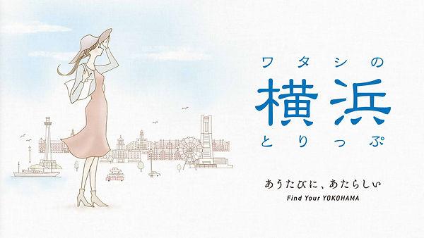 横浜とりっぷタイトル.jpg