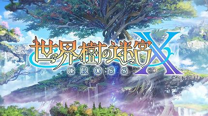 世界樹の迷宮クロス.jpg