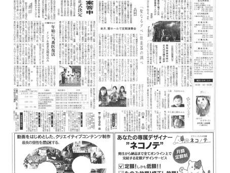 新聞広告、掲載のお知らせ