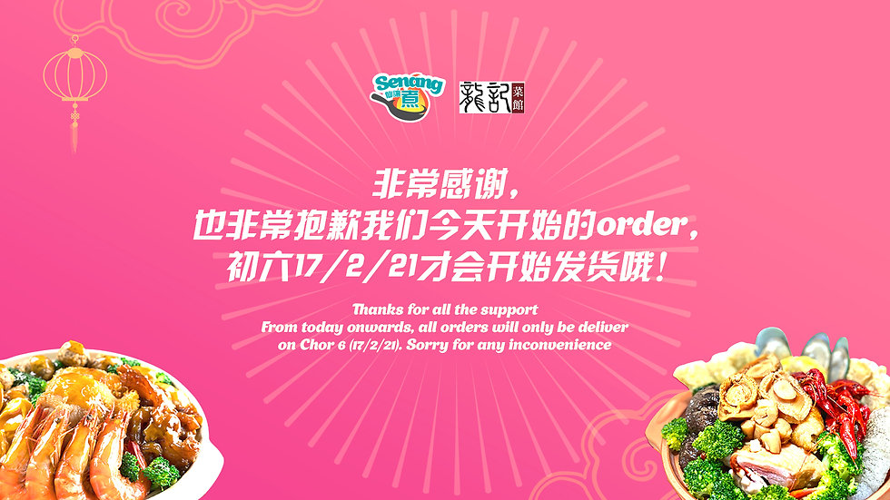 Loong Kee CNY Delivery_Annoucement Post_