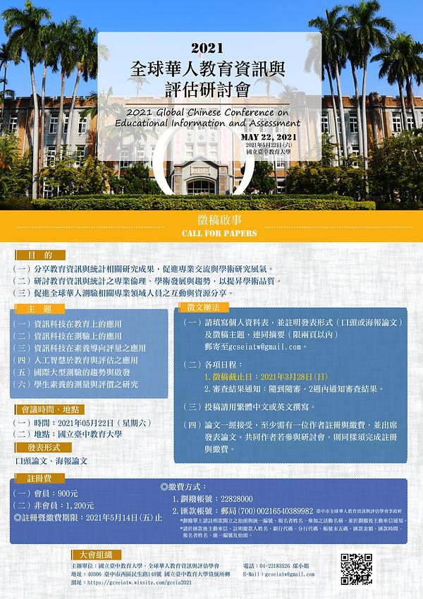20210522研討會海報-01.png