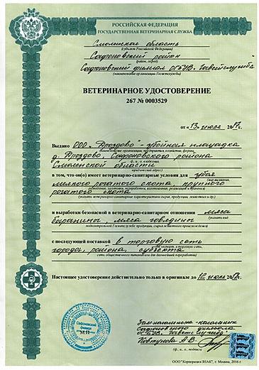 Лицензия на внутрехозяйственную бойню