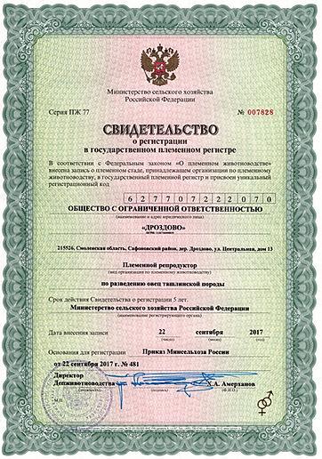 Свидетельство о регистрации племенного репродуктора