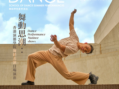 Academy Dance: School of Dance Summer Performance演藝舞蹈:舞蹈學院夏季演出