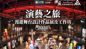 Creative Journey - Set & Costume Design Exhibition & Workshop 2021 演藝之旅:漫遊舞台設計作品展及工作坊2021