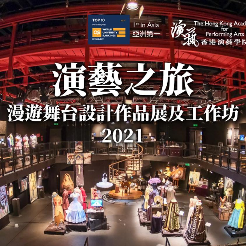 Creative Journey - Set & Costume Design Exhibition & Workshop 2021 演藝之旅:漫遊舞台設計作品展及工作坊 2021