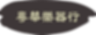 logo of 粵華樂器工藝品有限公司-01-G.png