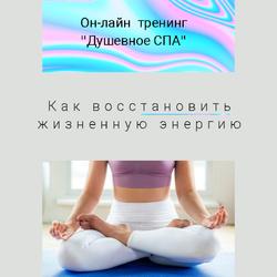 Тренинг АНТИСТРЕСС - Душевное СПА
