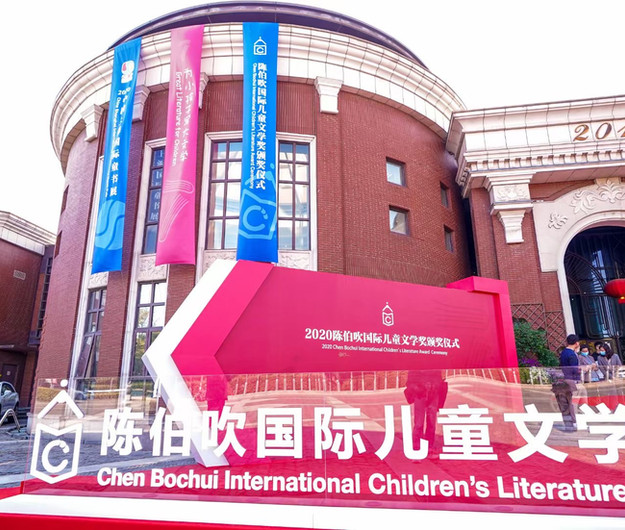 Chen Bochui International Children's Literature Award Original Illustration Exhibition